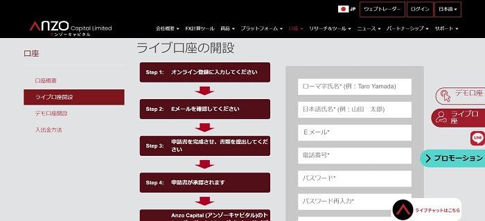 オンライン登録画面