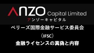 AnzoCapital 金融ライセンスの真偽と内容