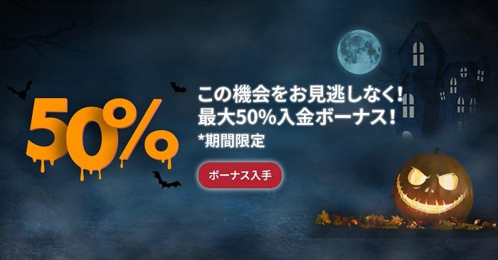 Post-50-deposit-halloween-JP