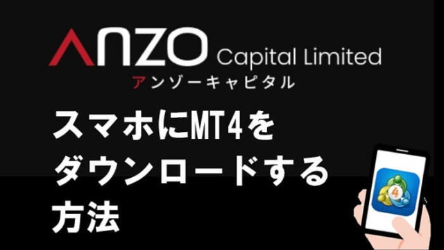 anzo スマホにMT4をダウンロードする方法