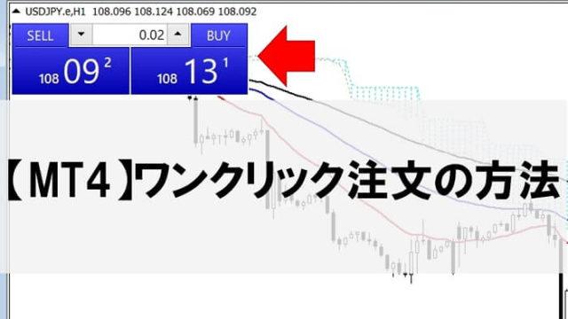 【MT4】ワンクリック注文の方法