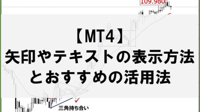 MT4 矢印やテキストの表示方法とおすすめ活用法