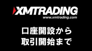 XM 始め方 キャッチ